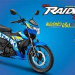 รถจักรยานยนต์ Suzuki Raider R150