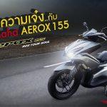 รถจักรยานยนต์ Yamaha Aerox 155 ABS Version