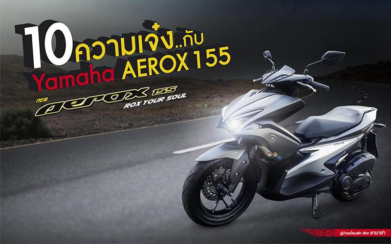 material-town-Yamaha-Aerox-s